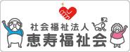 社会福祉法人 恵寿福祉会